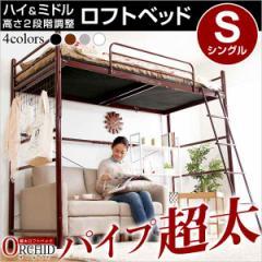 【送料無料】高さ調整可能な極太パイプ ロフトベット 【ORCHID-オーキッド-】 シングル