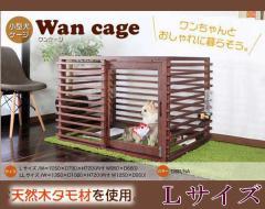 【送料無料】天然木タモ材ルーバータイプのペットゲージ「2色対応」 Lサイズ