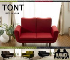 【送料無料】日本製コンパクトサイズの2人掛けソファ「TONT」tont