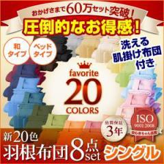 【送料無料】直ぐに使える高級20色羽根布団8点セット(シングル)/フローリングタイプ
