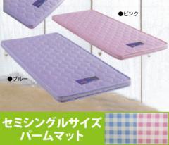 セミシングルサイズ天然繊維パームマットレス幅79×奥行き179cm薄型マットレス2段ベッドにもチェック柄ブルー・ピンク