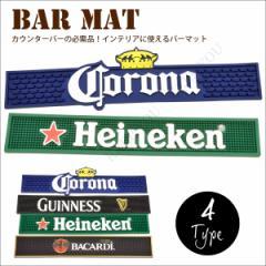 バーマット グラスマット ロングサイズ 4種類【コ...