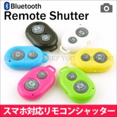 送料無料 Bluetooth搭載 リモコン シャッター 自撮り棒とご一緒に★ 【自撮りスティック 自撮り一脚 自分撮り MONOPOD】 ┃