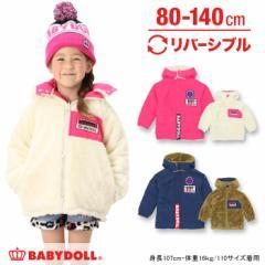 SALE50%OFF アウトレット あったか中綿 もこもこボアリバーシブルコート ベビーサイズ キッズ アウター 子供服-6621K