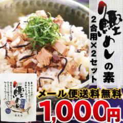 枕崎産 鰹めし 混ぜご飯の素 2合用×2袋 150g×2 【送料無料】