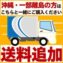 送料700円別途加算 沖縄・一部離島へお届けの方