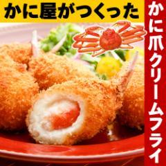 かに屋の手作り ずわい蟹 カニ爪クリームフライ 6本 360g