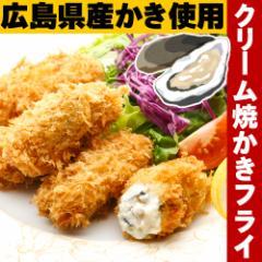 広島県産焼かき クリームフライ 6個 300g