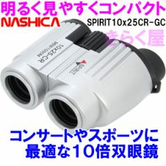 ナシカ 10倍双眼鏡 NASHICA 10x25CR-GC 明るい 見やすい 10倍 コンサート スポーツ ライブ 自然観察に