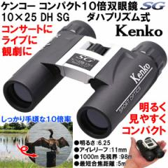 Kenko 10倍コンパクト双眼鏡10X25 DH SG ダハプリズム式 コンサート 観劇 女性にも軽々 軽量 明るく見やすい