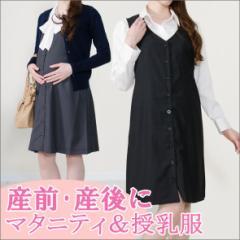 産前産後に使えるマタニティウェア♪事務服・オフィス対応前ボタンワンピース ジャンパースカート[M/L/LL](c584302)妊婦服