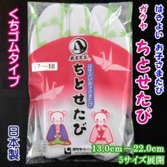足袋 子供 ちとせ 白足袋 ストレッチ 白 着物 日本製 13.0cm〜22.0cm
