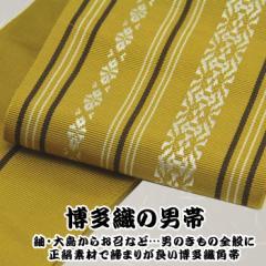 角帯 正絹 -3-C- 博多帯 博多織 男物 浴衣 帯 男 メンズ シルク100% からし色 献上柄