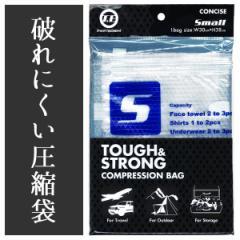 破れにくい衣類圧縮袋 S タフ&ストロング Travel Equipment トラベルイクイップメント