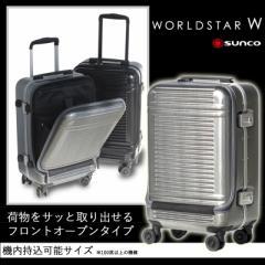 【機内持ち込み可能】SUNCO/サンコー鞄【ワールドスターW フロントオープン スーツケース WSW1-47 47cm 30L 4輪 TSAロック】