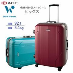 【送料無料】エース ACE ワールドトラベラー ヒッグス 92L 07612