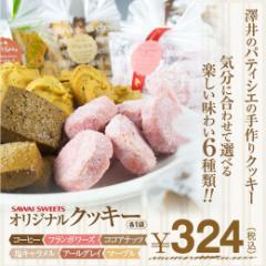 【澤井珈琲】コーヒー専門店の手作りクッキー
