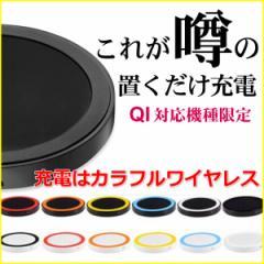 ワイヤレス充電器 Qi充電 s7 ギャラクシーS6充電器 Galaxy S6 edge充電 ギャラクシーs6充電 チー スマホ充電