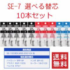 三菱鉛筆 ボールペン SE-7 0.7mm 選べる替芯 10本組【送料無料】