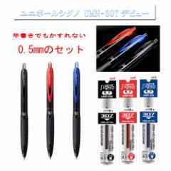 三菱鉛筆  ユニボールシグノ UMN-307 0.5mm ボールペン3本 替え芯3本セット 送料無料