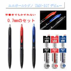 三菱鉛筆  ユニボールシグノ UMN-307 0.7mm ボールペン3本 替え芯3本セット 送料無料