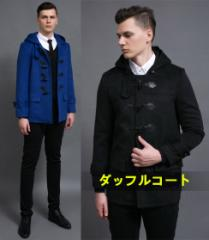 紳士コート/ビジネス ダッフルコート/ビーコート/トレンチコート/ショート丈コートハーフコート/メンズコート/ブルーブラック