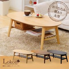棚付き折れ脚 木製センターテーブル【-Lokon-ロコン】(楕円型ローテーブル)