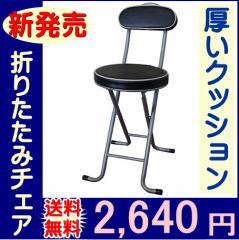 厚いクッションが特徴の折りたたみチェアー 折りたたみ椅子 パイプイス フォールディングチェアー (完成品)