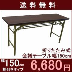 【送料無料】折りたたみ式・会議テーブル 高脚(棚付)・幅150x奥行き45cm 会議用テーブル ミーティングテーブル