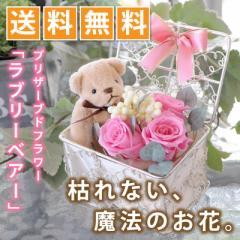 プリザーブドフラワー [ラブリーベアー]    誕生日花ギフト 記念日に花贈る 花宅配 ホワイトデー花