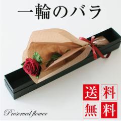 プリザーブドフラワー 1輪のバラ ボックス バラ ギフト プレゼント 誕生日 結婚記念日 花束 サプライズ