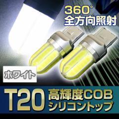【T20 シングル】360度全方向照射 高輝度COB面発光 シリコントップ LEDバルブ≪ホワイト≫2個組 (バック・テール・ウインカーなど)