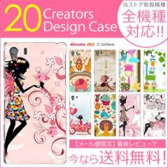【全機種対応】今だけ送料無料!SO-01G/SOL26/iPhone6/SH-01G/URBANO選べる20デザイン!