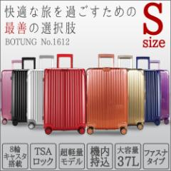 割引 スーツケース 小型 Sサイズ 161220 キャリーケース  キャリーバッグ  【送料無料】 軽量 おしゃれ かわいい TSA
