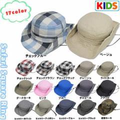 帽子 キッズ 帽子 子供 子ども キッズ用 サファリハット アドベンチャーハット スクエアリング あご紐(ヒモ)付き 男女兼用