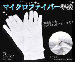 マイクロファイバー手袋■くすんだアクセサリーがピカピカに!リングやネックレス、時計などのお手入れに/検品・作業用手袋