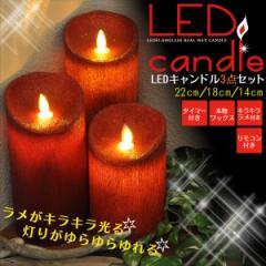 【レッド:LEDキャンドルライト3点セット】灯りがゆらゆら揺れる乾電池式キャンドルライト/タイマー・リモコン付き/クリスマス