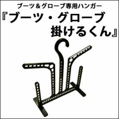 """サーフィン用ブーツ・グローブ専用ハンガー """"ブーツ・グローブ掛けるくん"""""""