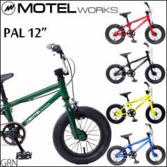 【送料無料】キッズBMX MOTEL WORKS モーテルワークス PAL 12インチ BMX 5色バリ
