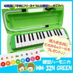 鍵盤ハーモニカ 32鍵 MM-32N GREEN  グリーン 購入者全員にどれみふぁシールをプレゼント♪ ラッピングできます♪