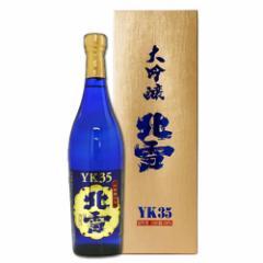 北雪【大吟醸】 YK35 720ml [還暦祝い,誕生日,ご...