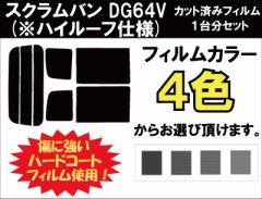 スクラム バン (※ハイルーフ仕様)カット済みカーフィルム DG64V スモークフィルム リアセット 99%UVカット 日よけ