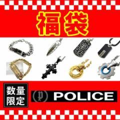 数量限定 大当たり 福袋 POLICE ポリス アクセサリー  25000円