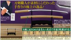 霊光守護梵字刀[八梵字揃え](51827-000)