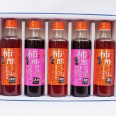 飲むお酢 柿酢 5本ギフトセット  【濃縮:希釈タイプ】 【贈答用】