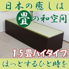 送料無料 ユニット畳 1.5畳タイプ 高床式 畳収納 畳ボックス イ草 日本製 ダークブラウン ハイタイプ IS014