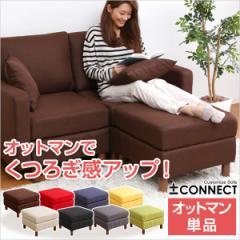 【代引き不可】送料無料 カスタマイズソファ【-Connect-コネクト】(オットマン単品)  SZ509