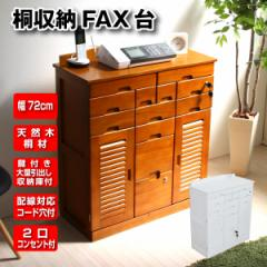 送料無料 ファックス台 電話台 FAX台 完成品 鍵付き幅72cm TEL台 引出し 桐 チェスト キャビネット モデム収納 配線収納  SA787