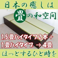 送料無料 畳ベッド ハイタイプ ユニット畳 高床式 日本製 1.5畳タイプ 2本 +1畳タイプセット