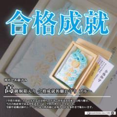 高級桐箱入り 合格成就祈願お守り ブルー  神社のお守り祈願済み
